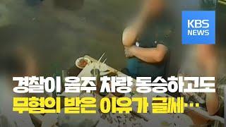 소주 8잔 마셨는데 음주운전 무혐의? 음주운전 차량 탑…