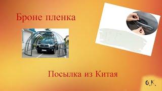"""Обзор Китайской """"Броне пленки"""" для авто! ( с Aliexpress )"""