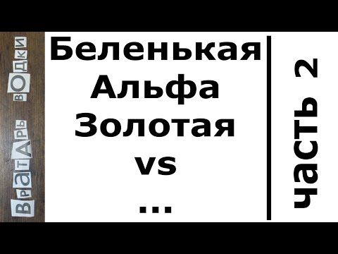 ВОДКА | Беленькая Золотая Альфа - ищем конкурента! Вторая серия | VODKA BATTLE