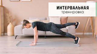 Интервальная тренировка кардио и силовые нагрузки Упражнения для похудения в домашних условиях