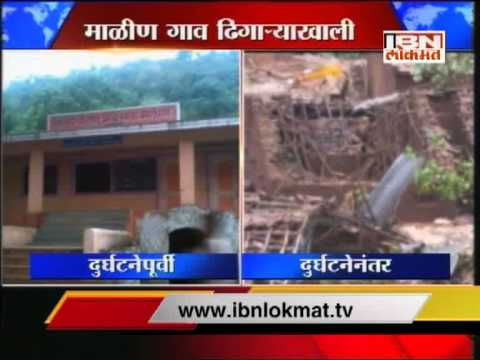 Pune landslide : malin village after & before