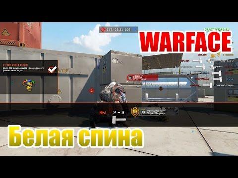Warface У тебя спина белая + День труда