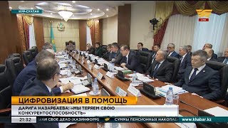 Дарига Назарбаева: Мы теряем свою конкурентоспособность