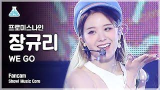 [예능연구소] 프로미스나인 장규리 직캠 'WE GO' (fromis_9 Jang Gyuri FanCam) @Show!MusicCore 210529