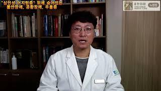 [한방신경정신과 치료] '심인성 어지럼증' 원인과 불안…