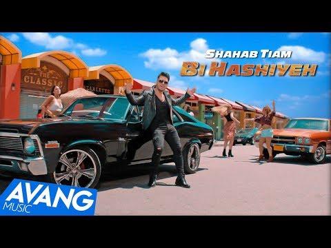 Shahab Tiam - Bi Hashiyeh OFFICIAL VIDEO HD