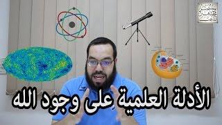 الأدلة العلمية على وجود الله