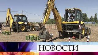 В Волгоградской области прошли соревнования профмастерства экскаваторщиков.
