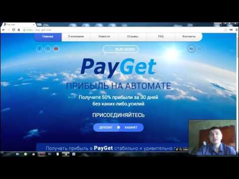 Видео обзор проекта PayGet