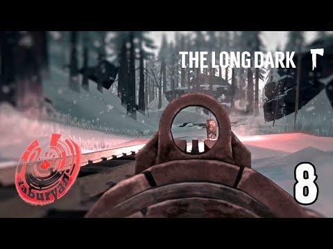 ОТСТРЕЛ ХИЩНИКОВ! The Long Dark #8