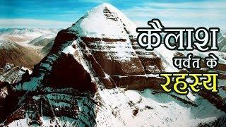 कैलाश पर्वत के इन रह्स्यों  से नासा भी परेशान//Biggest mysteries of Kailash Parvat