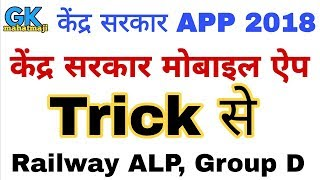 केंद्र सरकार मोबाइल ऐप 2018 | Central government app | Gk railway group D, Alp August 2018