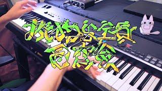 あいつら全員同窓会 - ずっと真夜中でいいのに。/ Inside Joke - ZUTOMAYO [Piano Cover]