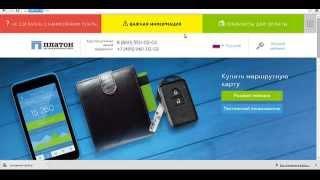 Регистрация в платон ру!(http://platon.ru/ru/ В данном видео вы узнаете как зарегистрироваться на официальном сайте(системе) взимания платы..., 2015-11-21T21:13:20.000Z)