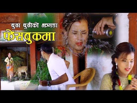New Nepali Teej Geet 2075 फेसबुकमा स्टाटस Facebook ,Anita pant khanal & Narayan Bhattarai