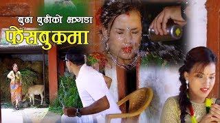 मौलिक तीज गीत 2074 Facebook Ma Status,Anita pant khanal & Narayan Bhattarai By Three star media