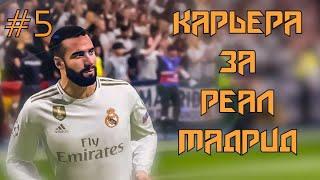 ФИФА 20 FIFA 20 Карьера тренера за Реал Мадрид 5 Эль Классико Real Madrid