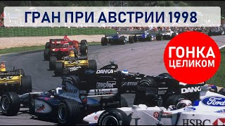 Формула 1. Гран При Австрии 1998