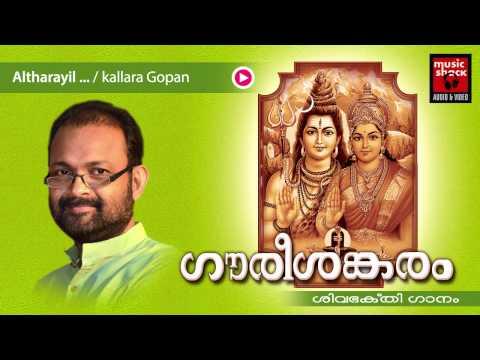 hindu-devotional-songs-malayalam-|-gourishankaram-|-shiva-devotional-song-|-kallara-gopan-songs