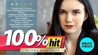 Инна Вальтер - 100% хит - новые и лучшие песни
