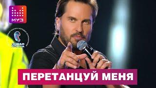 Артур Пирожков - Перетанцуй меня / МУЗ-ТВ FEST на Новой Волне