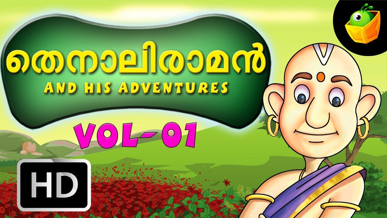 Tenali Raman Full Stories Vol 1 In Malayalam Hd Magicbox