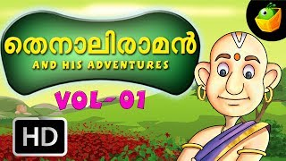 Tenali Raman Full Stories Vol 1 In Malayalam (HD) - Compilation of Cartoon/Animated Stories For Kids