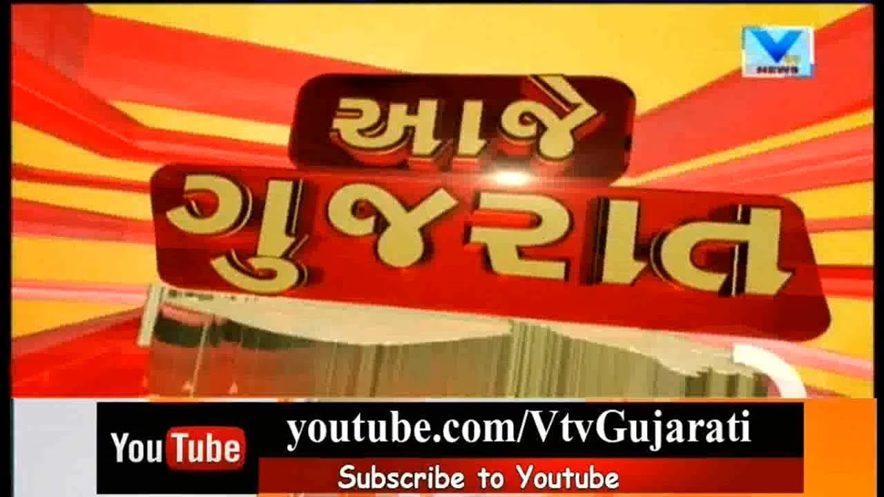 Aaje Gujarat (આજે ગુજરાત) | 16th July'18 | Vtv News