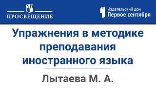 Упражнения в методике преподавания иностранного языка: теория и практика: на примере УМК «Горизо...