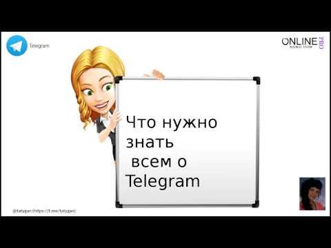Что нужно знать  всем о Telegram
