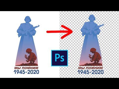 Как удалить белый фон и сохранить на прозрачном фоне в фотошопе