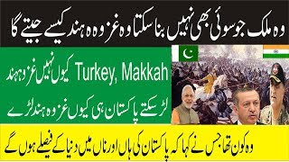 Is Really Pakistan Going TO participate In Ghazwa E Hind || Urdu Hindi ||