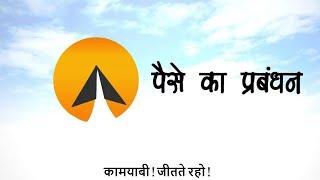 #12 : Paise ka prabandh - कामयाबी! (हिन्दी)