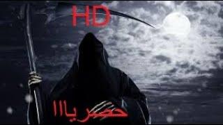 فيلم رعب جديد ()السفر المرعب()مشووق بجوده عالية/HD/ Horror move/حصريااااااا