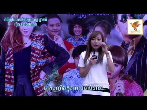 Interview with Ms. Phin Sodalis(Katy) - កិច្ចសម្ភាសន៏ជាមួយភិនសុដាលីស (ខេតធី)
