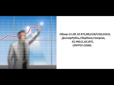 Обзор-15.08.18 RTS,BR,EUR/USD,GOLD, Доллар Рубль,Сбербанк,Газпром,ES,YM,CL,GC,BTC,CRYPTO COINS