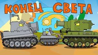 Конец света - Мультики про танки