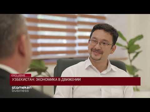 Узбекистан: экономика в движении / Exclusive (23.10.19)