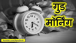 Good Morning Wishes in Hindi, messages, Download, Sms, Video download, Wallpaper, Shayari, thought