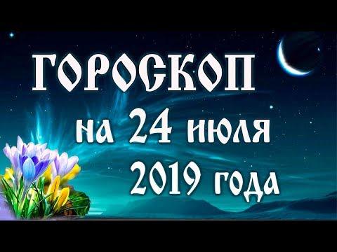 Гороскоп на сегодня 24 июля 2019 года 🌛 Астрологический прогноз каждому знаку зодиака