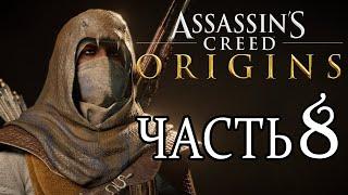 Assassin's Creed Origins ЧАСТЬ 8 ПРОХОЖДЕНИЕ.
