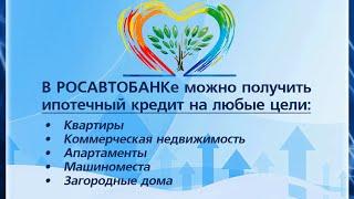 Ипотека. Надежный банк. Ипотечные кредиты от Росавтобанка. Квартиры в новостройках.(, 2014-10-09T11:17:17.000Z)