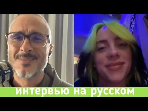 Билли Айлиш о новой песне интервью на русском [Перевод и озвучка Darya Mo]