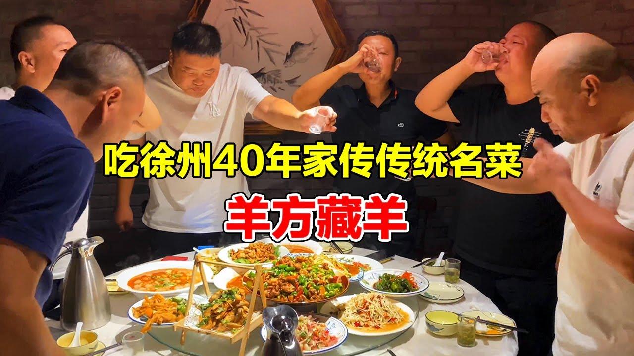 探店徐州40年传统名菜,羊方藏鱼和网红菜羊肚包羊脑,喝几杯过瘾!【唐哥美食】