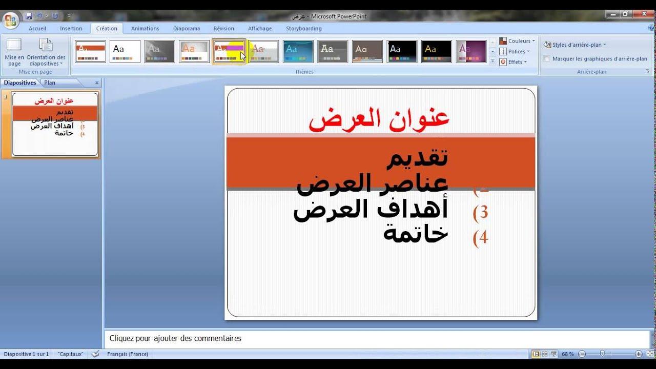 دروس مبسطة في PowerPoint الدرس 1 الجزء 1 كتابة وتنسيق النص