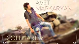 Avet Markaryan-Сон на яву
