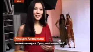 Башкирские красавицы готовятся покорить Китай