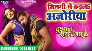 आगया #Rakesh Mishra का नया सुपरहिट गाना 2020 | Jinagi Me Kaila Ajoriya | Dushman Sharhad Par Ke
