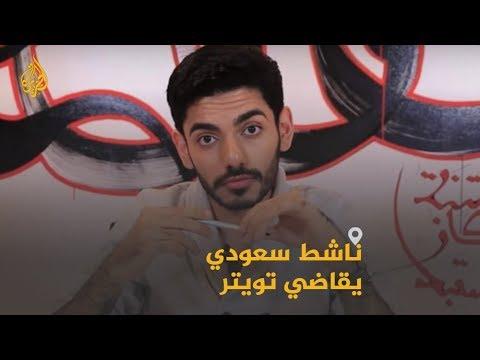 ????الناشط السعودي عمر عبد العزيز يقاضي -تويتر- لعدم إبلاغه عن عملية اختراق حسابه بدعم السعودية  - نشر قبل 10 ساعة