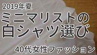 ミニマリストの白色シャツ選び【40代女性のファッション】2019年夏はロング丈ワンピースシャツ
